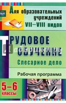 Трудовое обучение. Слесарное дело. 5-6 классы: рабочая программа. ФГОС трудовой договор cdpc