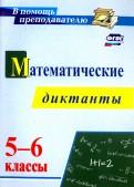 Математические диктанты. 5-6 классы. ФГОС