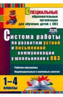 Система работы по развитию устной и письменной коммуникации у детей с ОВЗ. 1-4 классы. ФГОС