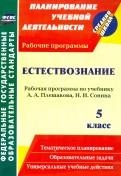Естествознание. 5 класс: рабочая программа по учебнику А. А. Плешакова, Н. И. Сонина. ФГОС