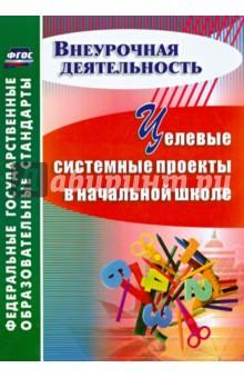 Целевые системные проекты в начальной школе. ФГОС