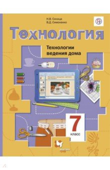 Технология 7 класс для девочек учебник