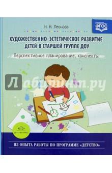 Художественно-эстетическое развитие детей в старшей группе ДОУ. Перспективное планирование