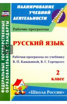 Русский язык. 2 класс: рабочая программа по учебнику В. П. Канакиной, В. Г. Горецкого ФГОС