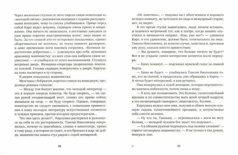 Иллюстрация 1 из 11 для Свет в окне - Елена Катишонок   Лабиринт - книги. Источник: Лабиринт