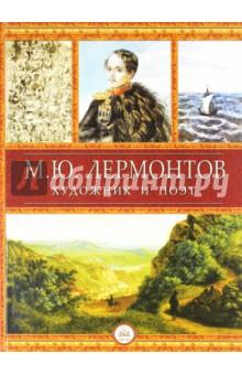 Лермонтов - художник и поэт подобен богу ретроспектива жизни м ю лермонтова