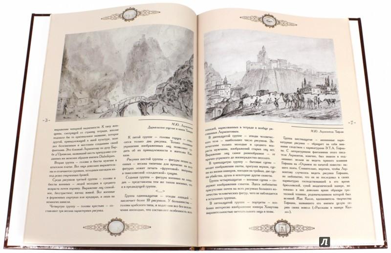 Иллюстрация 1 из 17 для Лермонтов - художник и поэт | Лабиринт - книги. Источник: Лабиринт