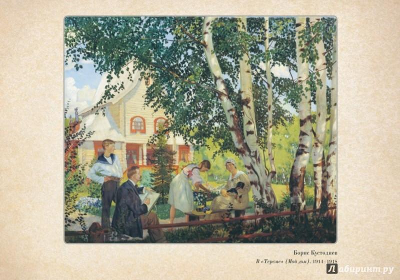 Иллюстрация 1 из 5 для Забавы и заботы. Лето   Лабиринт - книги. Источник: Лабиринт