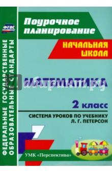 Математика. 2 класс: система уроков по учебнику Л. Г. Петерсон. ФГОС