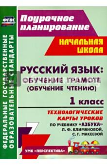 Русский язык: обучение грамоте. 1 класс: технологические карты уроков по уч. Л.Ф. Климановой. ФГОС
