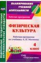 Обложка Физическая культура. 4 класс: рабочая программа по учебнику А. П. Матвеева
