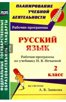Русский язык. 2 класс. Рабочая программа по учебнику Н. В. Нечаевой. ФГОС