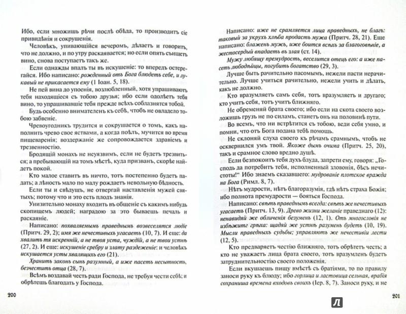 Иллюстрация 1 из 11 для Святой Ефрем Сирин. Творения в 8-ми томах - Ефрем Преподобный   Лабиринт - книги. Источник: Лабиринт