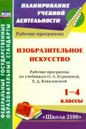 Изобразительное искусство. 1-4 кл. Рабочие программы по уч. О.А.Куревиной, Е.Д.Ковалевской. ФГОС