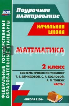 Математика. 2 кл.: система уроков по учебнику Т.Е. Демидовой, С.А. Козловой, А.П. Тонких. Ч. 1.ФГОС