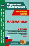 Математика. 2 класс. Система уроков по учебнику Т. Е. Демидовой и др. Часть 1. ФГОС