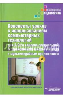 Конспекты уроков с использованием компьютерных технологий для 5-9 классов школы VIII вида (+CD)