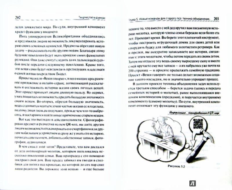 Иллюстрация 1 из 29 для Творчество в рамках - Бойд, Голденберг   Лабиринт - книги. Источник: Лабиринт
