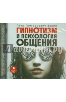 Гипнотизм и психология общения (CDmp3)