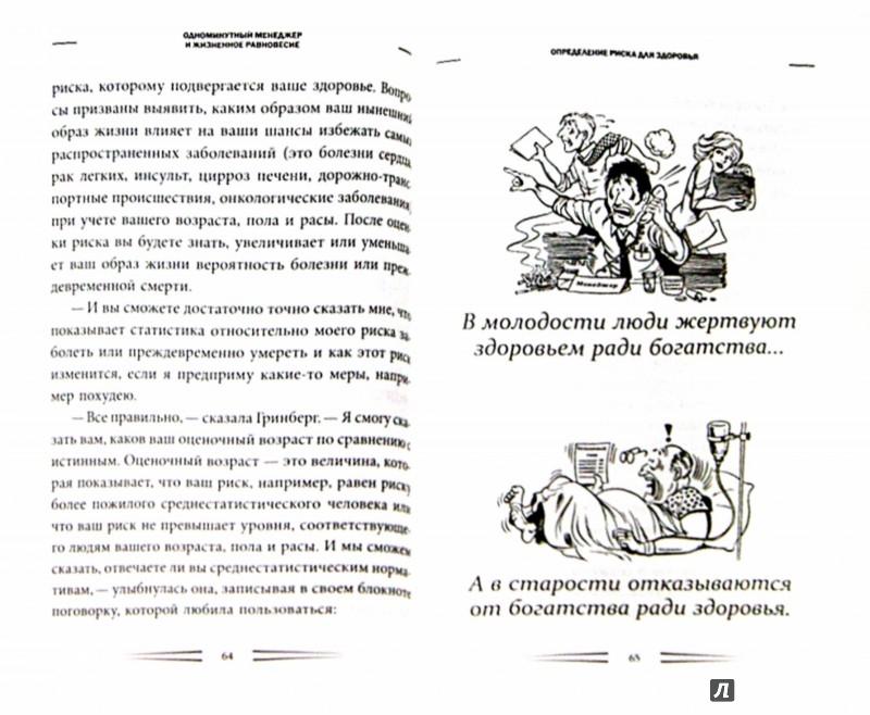 Иллюстрация 1 из 8 для Одноминутный менеджер и жизненное равновесие - Бланшар, Эдигтон, Бланшар | Лабиринт - книги. Источник: Лабиринт