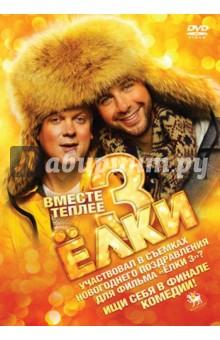 Ёлки 3 (DVD) авто киа бонго 3 в г иркутск цены на них