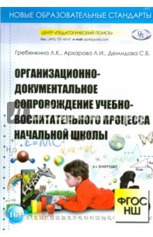 Организационно-документальное сопровождение учебно-воспитательного процесса начальной школы