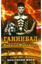 Ганнибал, Мавлютов Рамиль
