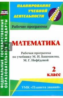 Математика. 2 класс: рабочая программа по учебнику М. И. Башмакова, М. Г. Нефёдовой. ФгоС