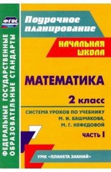 Математика. 2 класс: система уроков по учебнику М. И. Башмакова, М. Г. Нефедовой. Часть 1