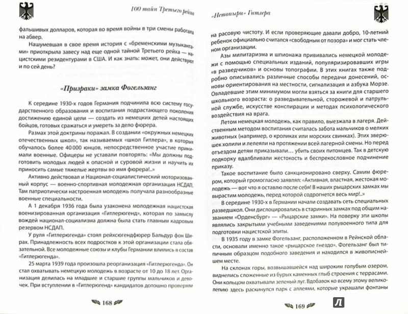 Иллюстрация 1 из 20 для 100 тайн Третьего рейха | Лабиринт - книги. Источник: Лабиринт