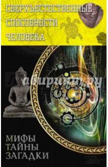 Сверхъестественные способности человека шу л радуга м энергетическое строение человека загадки человека сверхвозможности человека комплект из 3 книг