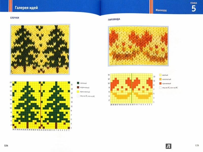 Иллюстрация 1 из 22 для Вяжем спицами цветные узоры. Полное руководство - Хафф Скотт | Лабиринт - книги. Источник: Лабиринт