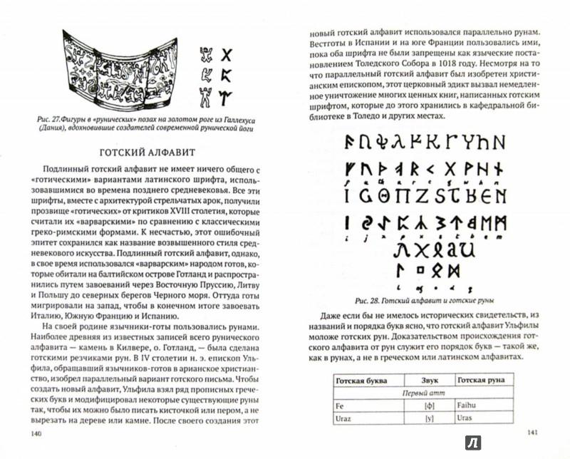 Иллюстрация 1 из 5 для Магические алфавиты. Сакральные и тайные системы письма в духовных традициях Запада - Найджел Пенник | Лабиринт - книги. Источник: Лабиринт