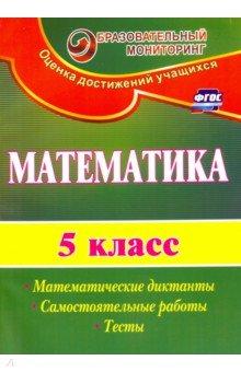 Математика. 5 класс. Математические диктанты, самостоятельные работы, тесты. ФГОС
