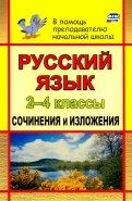 Русский язык. 2-4 классы. Сочинения и изложения. ФГОС