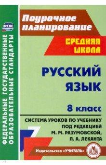 Русский язык. 8 класс: система уроков по учебнику под редакцией М. М. Разумовской, П. А. Леканта