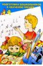 Филиппова С.О. Подготовка дошкольников к обучению письму: Методическое пособие