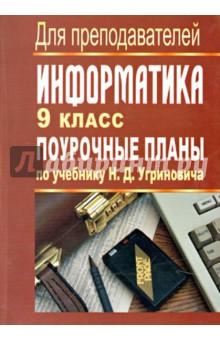 Информатика. 9 класс. Поурочные планы по учебнику Н.Д.Угриновича