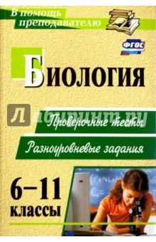 Биология. 6-11 классы. Проверочные тесты, разноуровневые задания. ФГОС