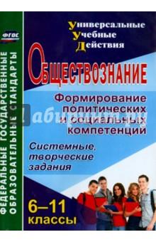 Обществознание. 6-11 классы. Формирование политических и социальных компетенций. ФГОС фото