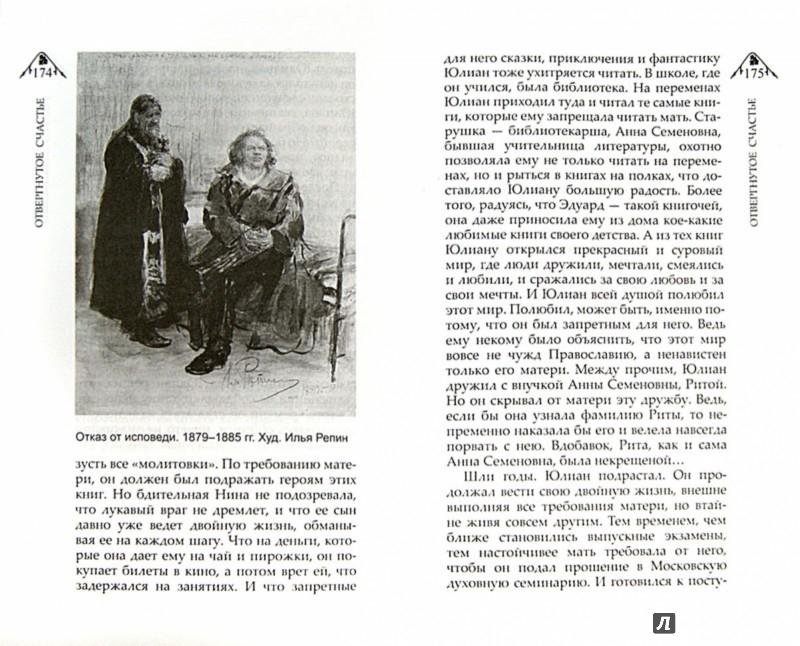 Иллюстрация 1 из 10 для Отвергнутое счастье - Евфимия Монахиня | Лабиринт - книги. Источник: Лабиринт