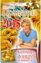 Правдина Наталия Борисовна Календарь фэншуй на каждый день 2015 года правдина н календарь фэншуй на каждый день 2016 года
