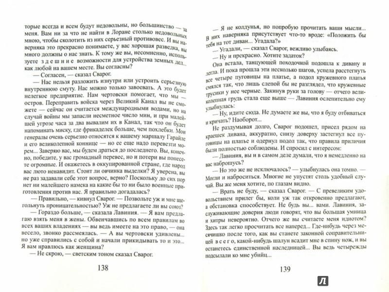 Иллюстрация 1 из 5 для Из ниоткуда в никуда - Александр Бушков   Лабиринт - книги. Источник: Лабиринт