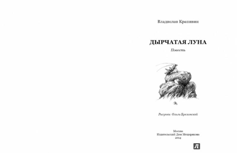 Иллюстрация 1 из 57 для Дырчатая луна - Владислав Крапивин | Лабиринт - книги. Источник: Лабиринт
