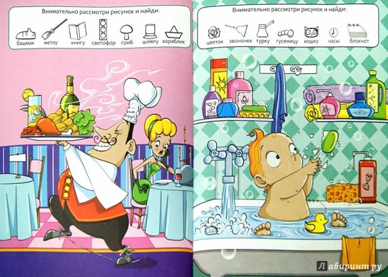 Иллюстрация 1 из 38 для Удивительные находки. Книга-игра для развития внимания и воображения | Лабиринт - книги. Источник: Лабиринт