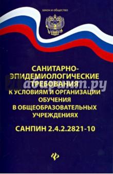 Санитарно-эпидемиологические требования в общеобразовательных учреждениях. СанПиН 2.4.2.2821-10