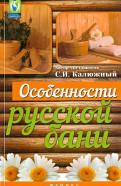 Особенности русской бани