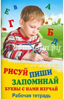 Рисуй. Пиши. Запоминай. Буквы с нами изучай. Рабочая тетрадь