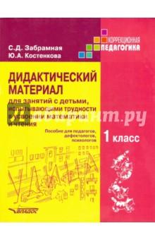 Дидактический материал для занятий с детьми, испытывающими трудности в усвоении математики и чтения