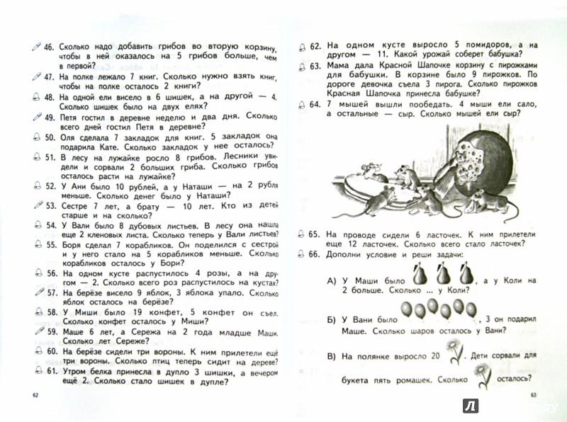 Иллюстрация 1 из 10 для Дидактический материал для занятий с детьми, испытывающими трудности в усвоении математики и чтения - Забрамная, Костенкова | Лабиринт - книги. Источник: Лабиринт